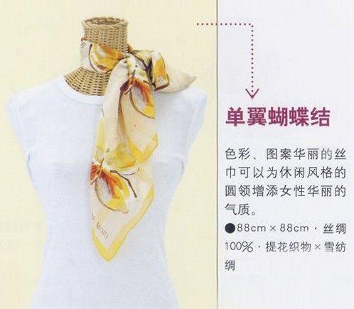 最新款丝巾